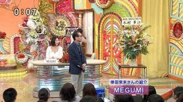 MEGUMI、ママとしての色気がヤバいと評判に