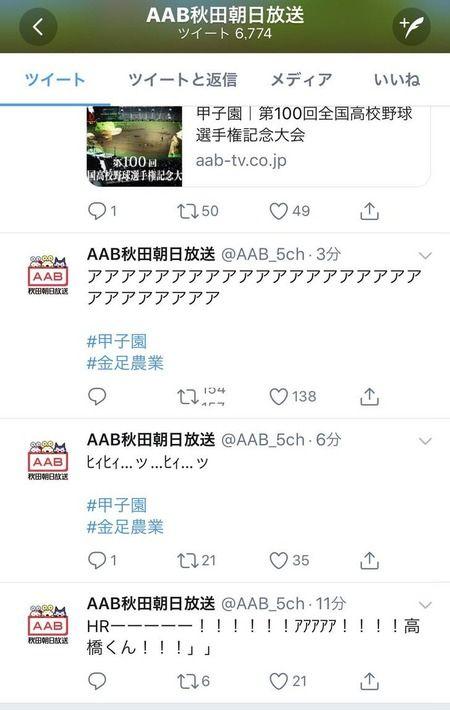 秋田朝日放送