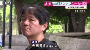 AKB岩田華怜ストーカー事件で大西秀宜(42)を逮捕、ご尊顔wwwww(画像あり)