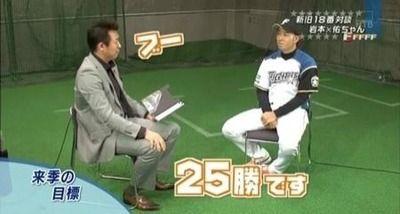 斎藤佑樹「25勝します。本気なんですけど(半ギレ」→通算15勝24敗