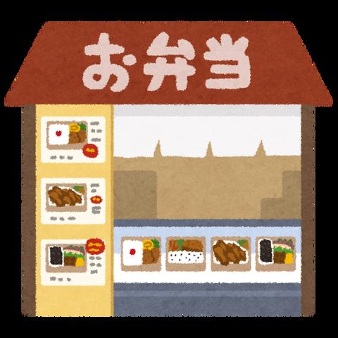 【仰天】うちの近所の弁当屋ヤバすぎワロタwwwwwwww(画像あり)