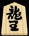 【現実】藤井聡太七段がタイトル挑戦の最年少記録を31年ぶりに更新しラノベ作家がぼやくwwwwwwwww