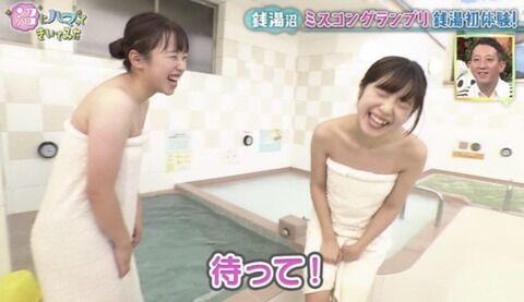 【悲報】NHKEテレ、あの事件から何も学んでいなかった…今度は女子高生のお風呂