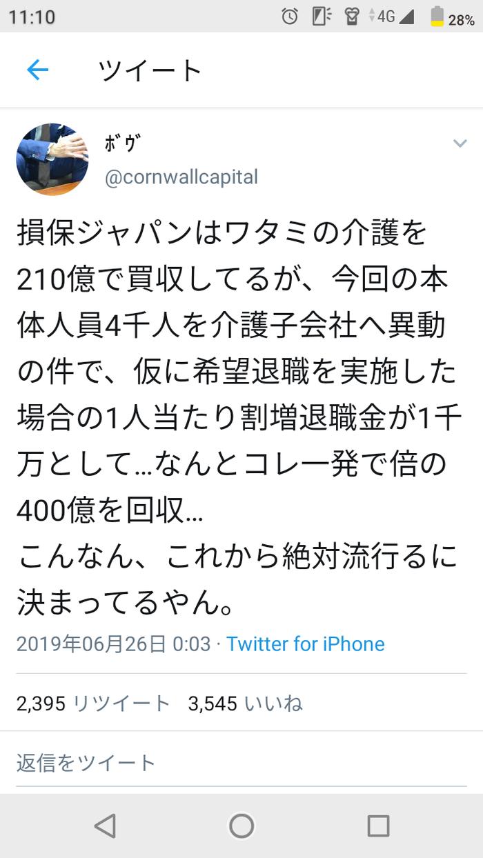 【悲報】損保ジャパンがワタミの介護を買収→本社職員を移動→退職金を削減成功