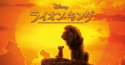 【画像】ディズニーの「ライオンキング」実写化、あまりにも動物がリアルすぎてキモwww