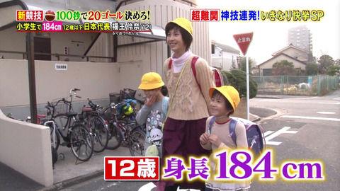 身長184cmの美人女子小学生が発見される