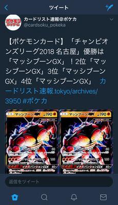 【悲報】ポケモンカードの環境、壊れる←これ