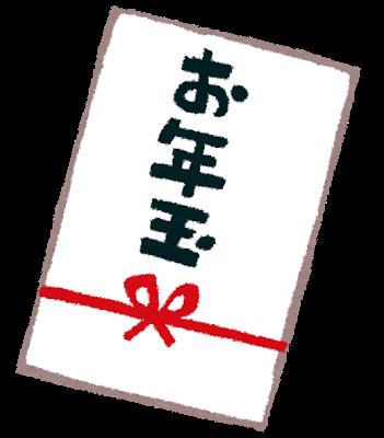 ワイ「お年玉な」従兄弟「5000円しか入ってなーい!!!」