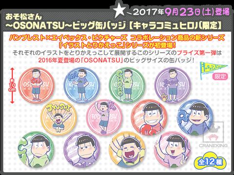 明日より順次【2017/9/23】おそ松さん~OSONATSU~ビッグ缶バッジ【キャラコミュヒロバ限定】