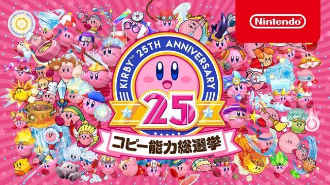 【速報】任天堂が一年間隠してきたジョイコンの新機能がカービィ新作で解禁される!!