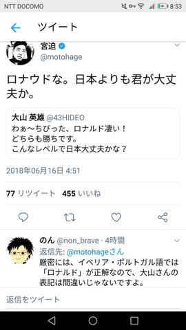 【悲報】宮迫さん、ツイッターでダサいことになる
