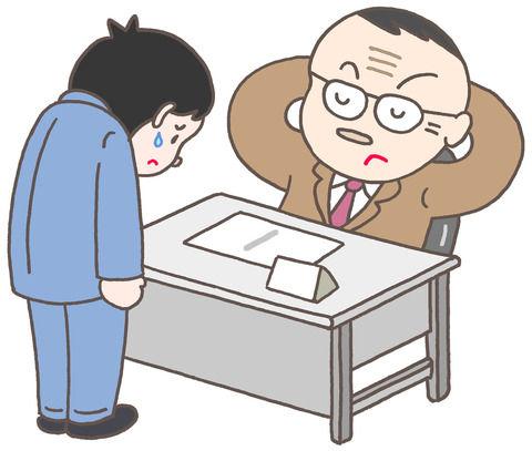 【悲報】上司「仕事でノーパソ使うから安いの買え」俺「はい」→結果wwwwwwwwww