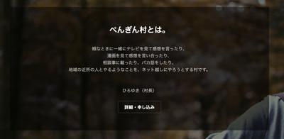 【悲報】ひろゆきが始めた新サービス「ぺんぎん村」裏でひろゆきが手入力で登録作業を行なっている模様