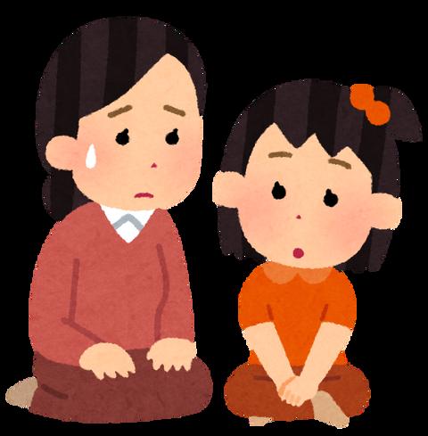 【悲報】木下優樹菜娘「ママは悪いことしたの?なんでお仕事しないの?」
