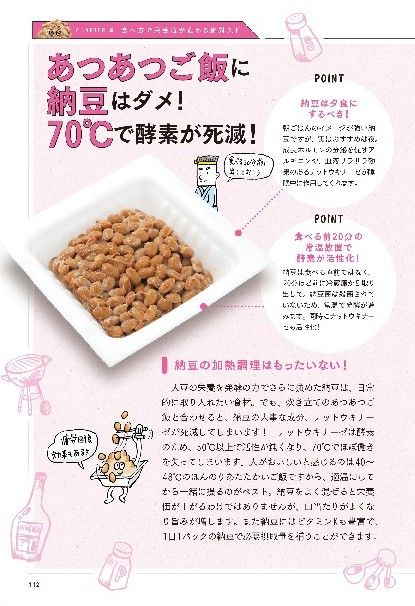 【衝撃】納豆はあつあつご飯で食べると栄養価ほぼゼロ!