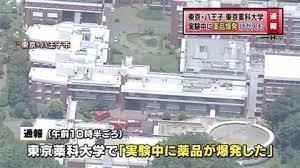 東京薬科大学で実験中に薬品爆発事故、女子大学生(23)が薬品を頭からかぶって顔にやけどを負う。さらに別の女子大学生も髪が焦げた事件