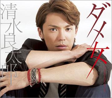 清水良太郎の逮捕で深田恭子と観月ありさに降りかかる火の粉