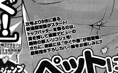 ヤンクジャンプ「次号より8作に渡る新連載攻勢がスタート!」→結果wwwwwww