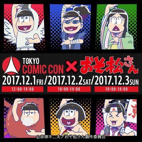 明日より【2017/12/1〜】東京コミコンにて大一商会より「おそ松さん」ブースの出展