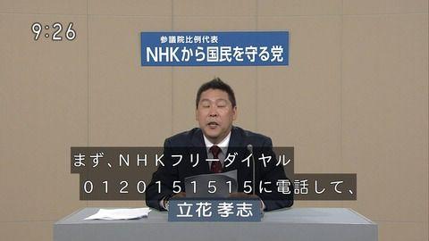 【朗報】N国党、政見放送でNHK解約のテクニックを伝授