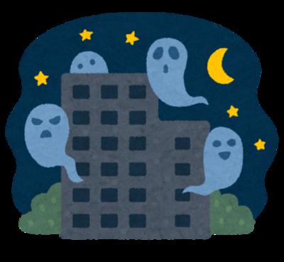 バカ「幽霊なんていない!」 霊感ありワイ「ほーん、お前の家に霊おるけどな」