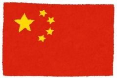 中国外務省「強烈な不満」 米の国防権限法成立で
