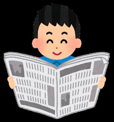 18歳以下で新聞を読んでいるのは半数以下「出しても千円」過半数がお金を出してまで購読しないと回答