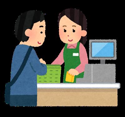 レジで一万円札出すとき店員に謝るやつwwww
