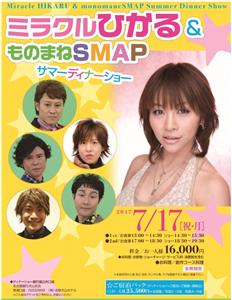 宇多田ヒカル&SMAPのディナーショー16000円www