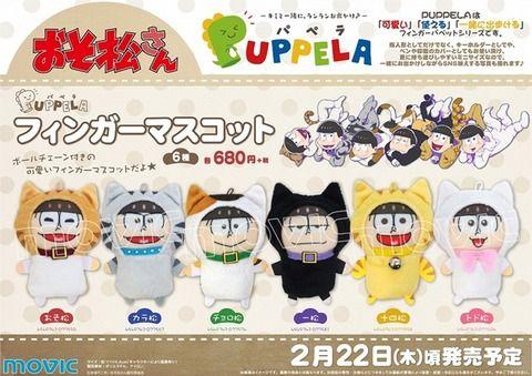 【2018/2/22】おそ松さん フィンガーマスコット PUPPELA
