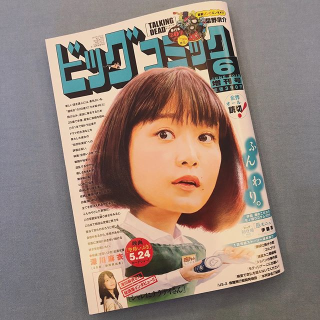 深川麻衣「表紙で似顔絵を描いていただいたビッグコミック増刊号が、5月17日から発売中です!」