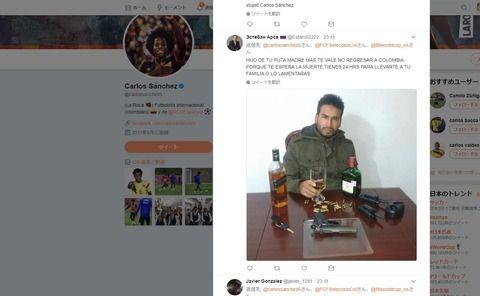 【悲報】コロンビア退場選手さん、エスコバルの悲劇になる模様