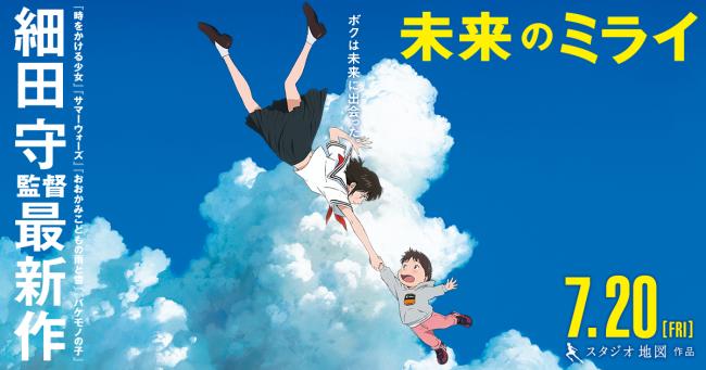 【悲報】細田守さん、新作映画でまたまた性欲を爆発させてしまう