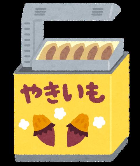 【仰天】ヤキイモ売リーヌ、発見wwwww(画像あり)