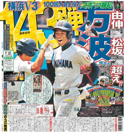 【朗報】横浜高校万波くん、ドラ1指名か