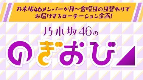 【乃木坂46】明日も超期待!!!『のぎおび⊿』配信メンバーが決定キタ━━━━(゚∀゚)━━━━!!!