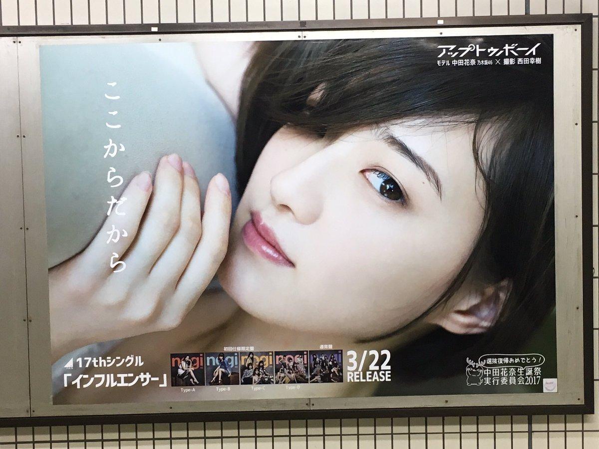 【乃木坂46】中田花奈選抜記念で乃木坂駅にポスター掲出