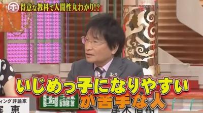 尾木ママ「馬鹿ほど攻撃的なレスをし自分が正しいと思い込むからまともな人は寄り付かなくなる」