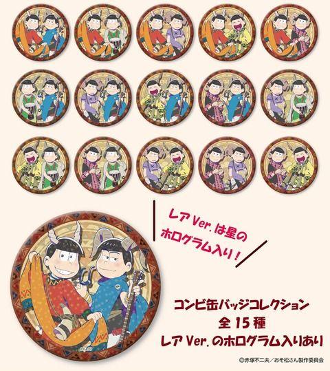 【2017/10/13】HMV×おそ松さんコラボグッズ発売&コラボカフェ実施決定!!:更新→コラボドリンクと限定グッズ、ノベルティ公開