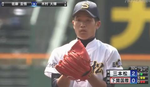 早実を完封した男 三本松・佐藤圭悟の投球感想