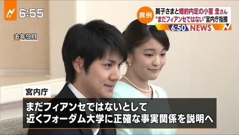 【悲報】小室圭さん、フィアンセじゃなかった
