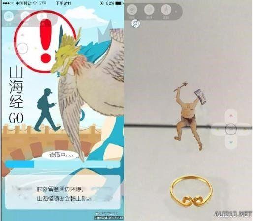 中国が『ポケモンGO』をまんまパクって中身を妖怪にすり替えた『山海経GO』リリース