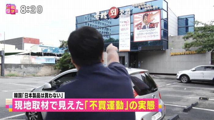 【実況】韓国の日本製品不買運動、もうめちゃくちゃwwwww 日本食レストランもまさかの不買運動wwwwww