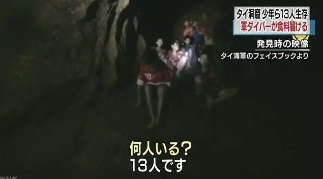 タイ洞窟 全員救出