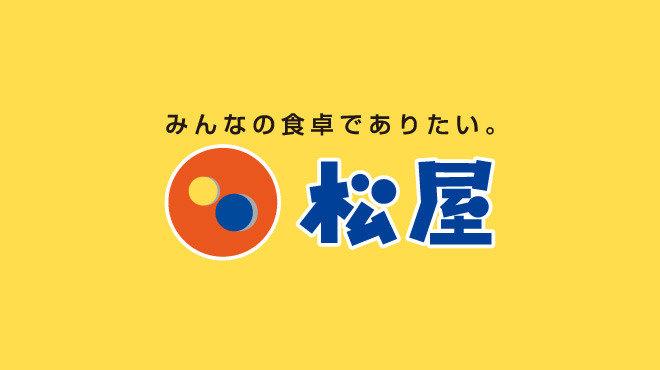 松屋、ガチで最強の牛めしを販売!!!
