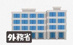 【元徴用工裁判】外務省、資産差し押さえ認める決定通知の送達を確認
