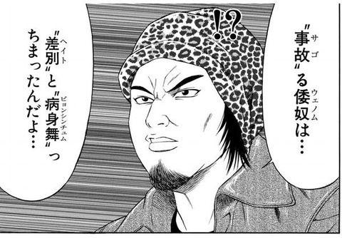 【悲報】有名漫画家「日本女子はBTSに夢中で日本男は悔しくて涙がとまらない!」