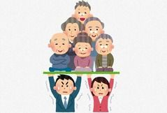 【悲報】日本の年金制度逝きそう… 若者は減り老人は増え続ける