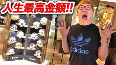 【朗報】ヒカキンさん、ルイヴィトンのワールドカップグッズ3000万円分購入wwwwwww