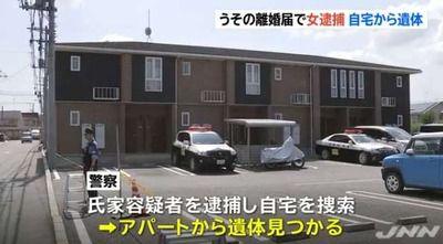 【何が⁉︎】うその離婚届を出した女を逮捕。自宅アパートから遺体。夫は行方不明